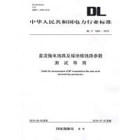 DL/T 1566―2016 直流输电线路及接地极线路参数测试导则