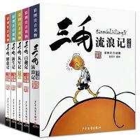 三毛流浪记注音版全集5册 张乐平著经典儿童漫画书 《三毛流浪记》 《三毛从军记》 《三毛新生记》 《三毛解放记》 《三