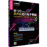 雅马哈原声版流行电子琴琴曲优选汇 辑(附CD)