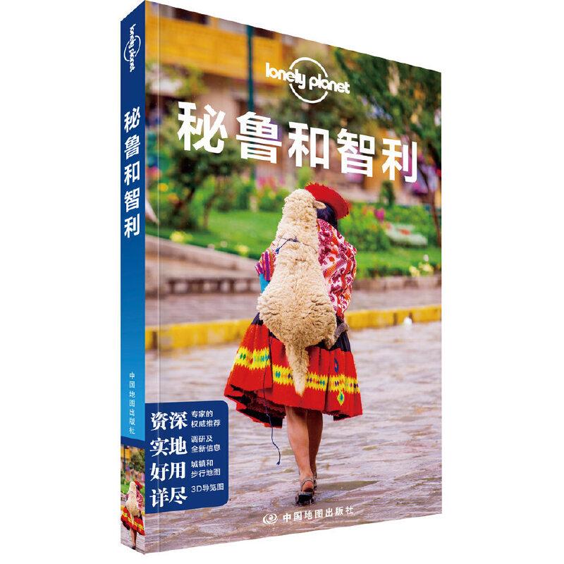 孤独星球Lonely Planet旅行指南系列-秘鲁和智利原始的荒野、多元的文化和美食……秘鲁和智利绝非只有马丘比丘。