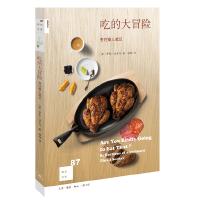新知文库87・吃的大冒险:烹饪猎人笔记