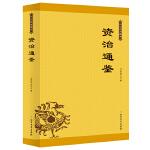中华经典藏书:资治通鉴