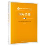 国际传播(第二版)(新编21世纪新闻传播学系列教材)