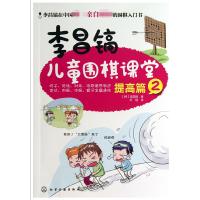 李昌镐儿童围棋课堂(提高篇2)
