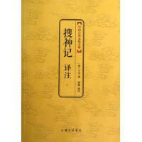 搜神记译注/中国古典文化大系