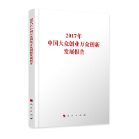 2017年中国大众创业万众创新发展报告(国家发展改革委系列报告)