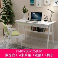 实木书桌简约家用台式电脑桌卧室学生学习桌写字桌椅北欧办公桌子 +椅