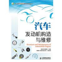 汽车发动机构造与维修 曾长征,李富明 9787115359650睿智启图书