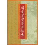 关东书画名家辞典