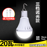 停电应急灯家用照明充电灯泡 亮无线LED移动户外夜市摆摊地摊灯Z