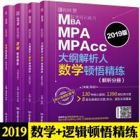 2019MBA MPA MPAcc联考综合能力大纲解析人 数学+逻辑顿悟精练 陈剑 杨武金 管理类经济类联考199考研