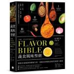 包邮港台版 蔬食风味圣经 凯伦佩吉著 9789869706933 大家出版社 食谱