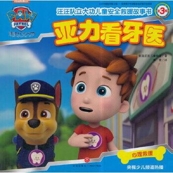 汪汪队立大功儿童安全救援故事书(第3辑)亚力看牙医(每位家长都应该送给孩子的儿童安全救援密钥!)