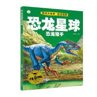 恐龙星球注音版*恐龙猎手