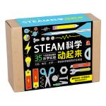 STEAM科学动起来实验材料盒