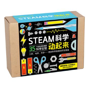STEAM科学动起来实验材料盒 35个STEAM跨学科创意实验,贴心配好材料包,让孩子轻松掌握机械、建筑、磁场、电力的科学知识。一件件不起眼的日常物品,将在孩子的手中变成能跑、会跳甚至能飞的科学装置。大胆动手,享受探索科学的乐趣!
