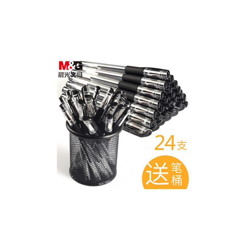 晨光中性笔0.5mm速干水笔碳素签字黑色学生用文具红笔芯黑办公用笔批发 买就送笔筒