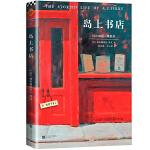 正版现货 岛上书店加布瑞埃拉泽文麦田里的守望者美国独立书商评榜读物现当代外国小说青春文学