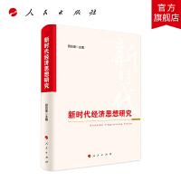 新时代经济思想研究 人民出版社