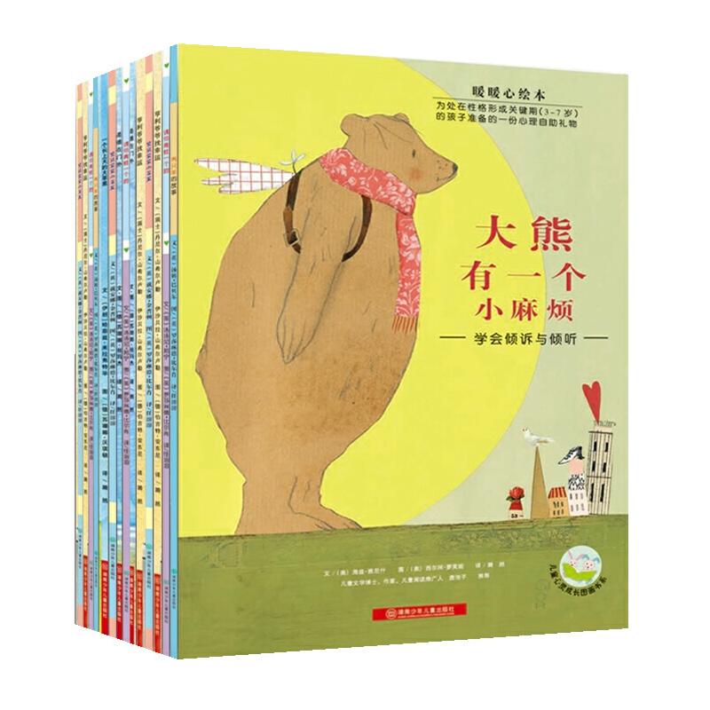 暖暖心绘本(全四辑19本)冰心儿童图书奖,为3-7岁处在性格形成关键期的孩子准备的一份心理自助礼物,让孩子学会倾诉与聆听、感恩与知足、友善与互助、给予和分享、团结和协作、独立与勇敢、成长和自信儿童绘本3-6岁