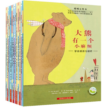 """暖暖心绘本(全四辑19本) """"暖暖心""""绘本馆:冰心儿童图书奖,为3-7岁处在性格形成关键期的孩子准备的一份心理自助礼物,让孩子学会倾诉与聆听、感恩与知足、友善与互助、给予和分享、团结和协作、独立与勇敢、成长和自信儿童绘本3-6岁"""