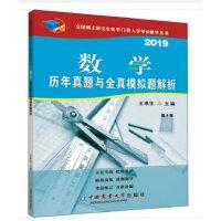 数学历年真题与全真模拟题解析(第8版)