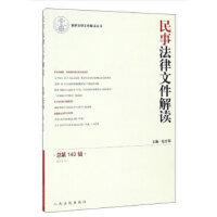 民事法律文件解�x(�第140�)(2016.8)