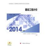 建设工程计价 2014年版 【正版书籍】