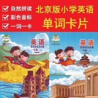 北京版小学英语单词卡片 双色音标自然拼读