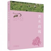 苦水玫瑰/寻找桃花源中国重要农业遗产地之旅丛书