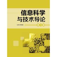 信息科学与技术导论(第3版)