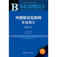 皮书系列・移动互联网蓝皮书:中国移动互联网发展报告(2017)