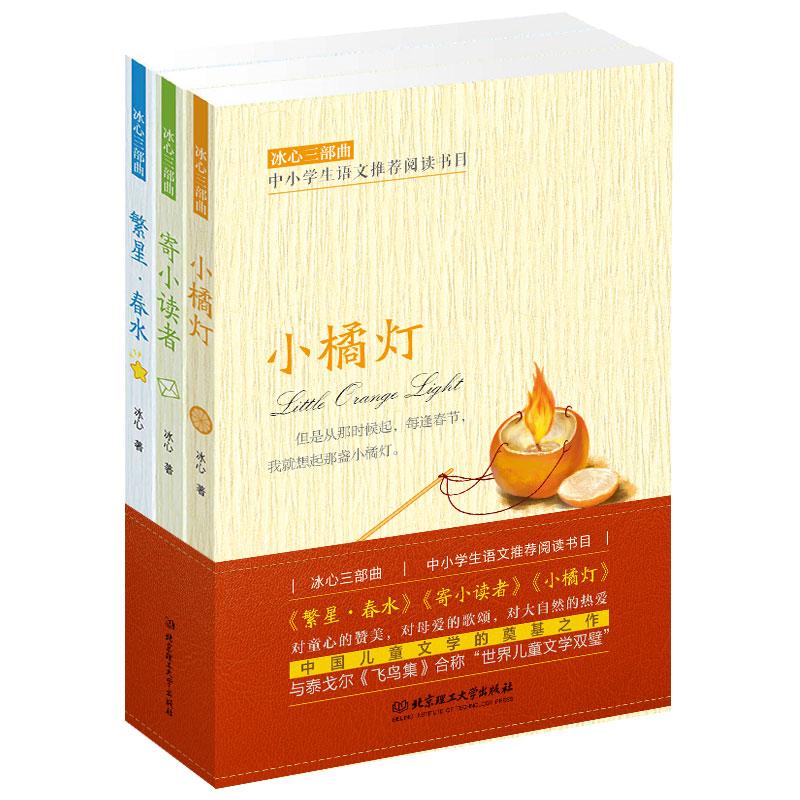 冰心三部曲(函套书3册) 全网爆款低价,对童心的赞美,对母爱的歌颂,对大自然的热爱,中国儿童文学的奠基之作