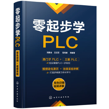 零起步学PLC(pdf+txt+epub+azw3+mobi电子书在线阅读下载)