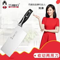 巧媳妇菜刀不锈钢厨房刀具斩切两用刀家用阳江切菜刀砍骨切肉切片刀