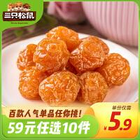 【三只松鼠_纯纯情人梅85g】零食果干果脯蜜饯理李子怀旧食品