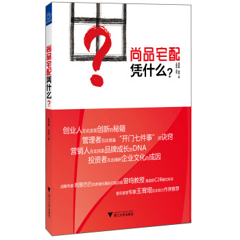 [二手旧书9成新] 尚品宅配凭什么? 段传敏,徐军 9787308117654 浙江大学出版社 正版旧书,没有光盘等附赠品。