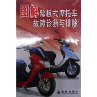 图解踏板式摩托车故障诊断与排除
