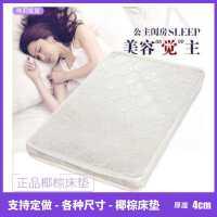 【满减优惠】定做实木折叠床配套全新椰棕床垫经济型环保棕榈硬垫子儿童棕垫