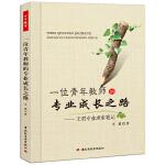 一位青年教师的专业成长之路-王君专业求索笔记(万千教育)