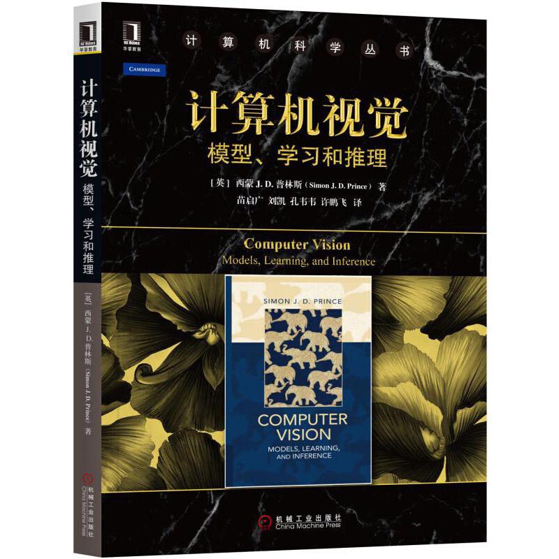 计算机视觉:模型、学习和推理 计算机视觉的经典教材,全面讲述与现代计算机视觉研究和应用相关的机器学习基础知识和核心技术。