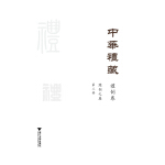 中华礼藏・礼制卷・总制之属・第三册