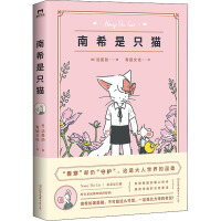 南希是只猫/[韩]沈�F劲著,有狐文化译,磨铁有狐出品 中国友谊出版公司