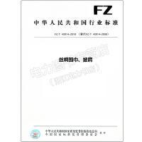 FZ/T 43014-2018 丝绸围巾、披肩(替代FZ/T 43014-2008)
