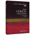人类进化简史(斑斓阅读.外研社英汉双语百科书系典藏版)