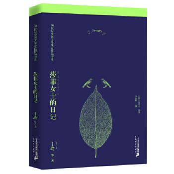 莎菲女士的日记 20世纪中国文学争议作品书系。 没有争议便没有文学。