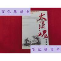 【二手旧书9成新】大漠魂【台湾第十八届联合报文学奖中篇小说首?