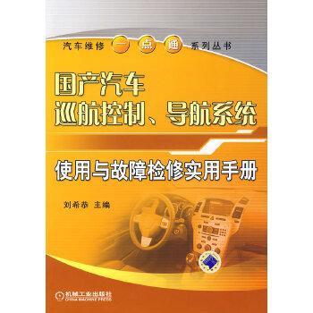 国产汽车巡航控制、导航系统使用与故障检修实用手册