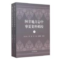 陕甘地方志中宁夏史料辑校(全二册)
