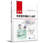 急诊经皮冠状动脉介入策略